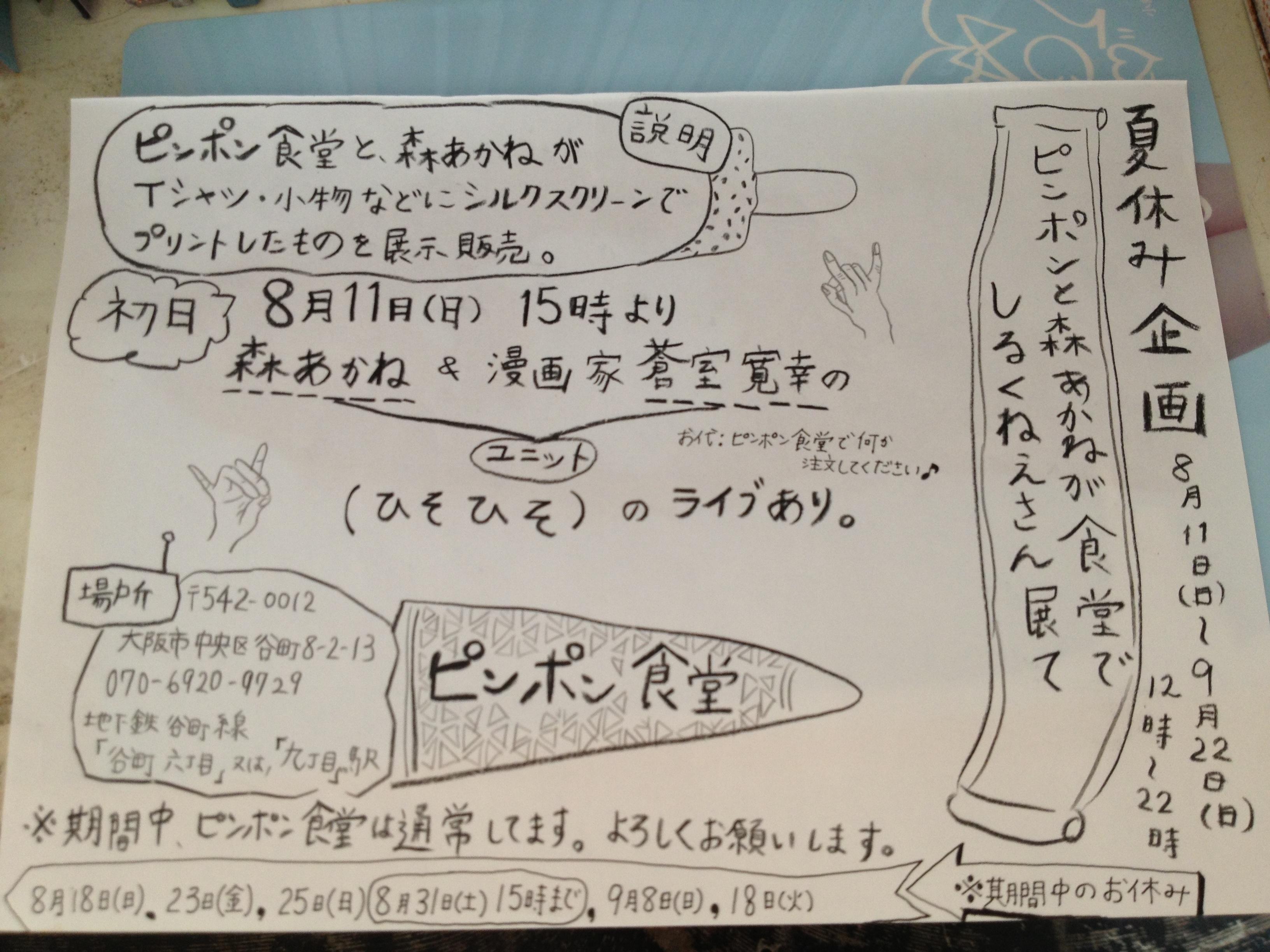 20130728-013353.jpg