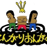 5月17日(土) 大阪城音楽堂で!こんがりおんがく祭