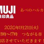 2020年1月近鉄あべのハルカス【つながる市】