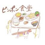 【ピンポン食堂 閉店のお知らせ】