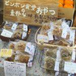 ピンポン食堂のケーキ•パン販売 復活