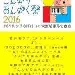 こんがりおんがく祭 2016!