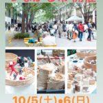 10月のイベント•出店予定