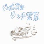 ピンポン食堂ランチ営業(^^)