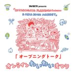 「KITAKAGAYA FLEA 2020 Autumn &ASIA BOOK MARKET  オンラインわいわいまつり」
