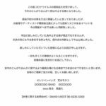 こんがりおんがく祭 2020年開催について